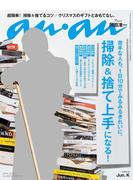 anan (アンアン) 2016年 12月14日号 No.2032