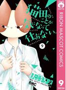 【期間限定価格】猫田のことが気になって仕方ない。 9(りぼんマスコットコミックスDIGITAL)
