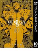 【期間限定価格】DOGS / BULLETS & CARNAGE 10(ヤングジャンプコミックスDIGITAL)