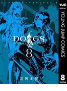 【期間限定価格】DOGS / BULLETS & CARNAGE 8(ヤングジャンプコミックスDIGITAL)