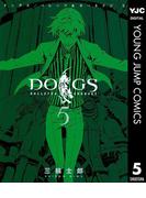 【期間限定価格】DOGS / BULLETS & CARNAGE 5(ヤングジャンプコミックスDIGITAL)