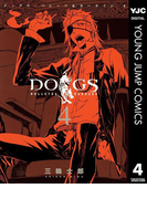 【期間限定価格】DOGS / BULLETS & CARNAGE 4(ヤングジャンプコミックスDIGITAL)