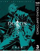 【期間限定価格】DOGS / BULLETS & CARNAGE 3(ヤングジャンプコミックスDIGITAL)