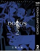 【期間限定価格】DOGS / BULLETS & CARNAGE 2(ヤングジャンプコミックスDIGITAL)
