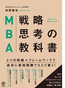 【期間限定価格】MBA戦略思考の教科書