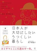 【期間限定価格】暦・しきたり・アエノコト 日本人が大切にしたいうつくしい暮らし