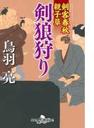剣客春秋親子草 剣狼狩り(幻冬舎時代小説文庫)