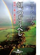 虹、つどうべし 別所一族ご無念御留(幻冬舎時代小説文庫)