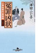 公事宿事件書留帳二十二 冤罪凶状(幻冬舎時代小説文庫)