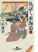 仇討ち東海道(四) 幕切れ丸子宿