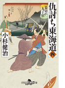 仇討ち東海道(四) 幕切れ丸子宿(幻冬舎時代小説文庫)