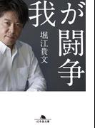 我が闘争(幻冬舎文庫)