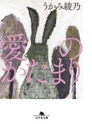 愛のかたまり(幻冬舎文庫)