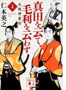 【期間限定価格】真田を云て、毛利を云わず(上) 大坂将星伝