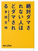 【期間限定価格】「絶対ダマされない人」ほどダマされる(講談社+α新書)