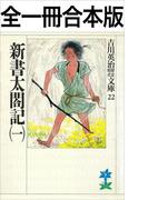【期間限定価格】新書太閤記全一冊合本版