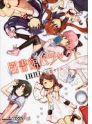 【期間限定価格】図書館パラセクト(講談社BOX)