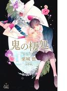 鬼の棲処【特別版】(イラスト付き)(Cross novels)