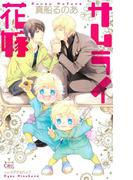 サムライ花嫁【特別版】(イラスト付き)(Cross novels)