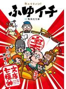 ふゆイチ 文庫七福神(ふゆイチGuide2016-2017小冊子電子版)(集英社文庫)