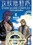 攻殻機動隊 STAND ALONE COMPLEX ~The Laughing Man~(4)