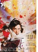 精霊の守り人SEASON2悲しき破壊神完全ドラマガイド NHK大河ファンタジー
