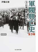 軍閥興亡史 新装版 3 日米開戦に至るまで (光人社NF文庫)(光人社NF文庫)