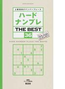 ハードナンプレTHE BEST 上級者向けナンバープレース 36