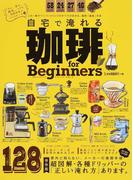 自宅で淹れる珈琲for Beginners この一冊でペーパードリップのすべてが分かる、珈琲「道具」の本