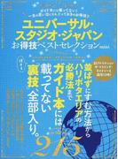 ユニバーサル・スタジオ・ジャパンお得技ベストセレクションmini 2017