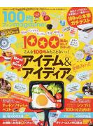 100均ファンmagazine!