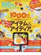 100均ファンmagazine! (晋遊舎ムック)(晋遊舎ムック)