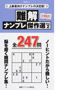 難解ナンプレ傑作選 上級者向けナンプレの決定版! Vol.2