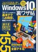 Windows 10の裏ワザ帖 決定版BEST技155