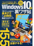 Windows 10の裏ワザ帖 決定版BEST技155 (100%ムックシリーズ)(100%ムックシリーズ)