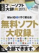 定番フリーソフト大辞典 2017年最新版 (100%ムックシリーズ)(100%ムックシリーズ)