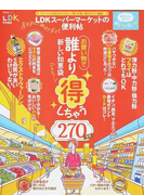 LDKスーパーマーケットの便利帖 「スーパーが知られたくない」賢くお買い物するコツ満載!