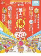 LDKスーパーマーケットの便利帖 「スーパーが知られたくない」賢くお買い物するコツ満載! (晋遊舎ムック)(晋遊舎ムック)