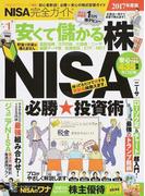 NISA完全ガイド 2017年度版 (100%ムックシリーズ 完全ガイドシリーズ)
