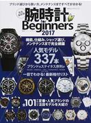 腕時計for Beginners 完全保存版 2017 ブランド選びから買い方、メンテナンスまですべてが分かる!