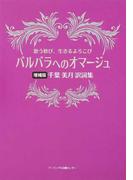 バルバラへのオマージュ 千葉美月訳詞集 増補版 (歌う歓び、生きるよろこび)
