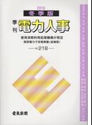 季刊 電力人事 2016 冬季版 No.218