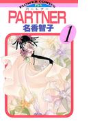 ≪期間限定 20%OFF≫【セット商品】PARTNER 全17巻≪完結≫(フラワーコミックス)