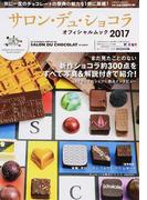 サロン・デュ・ショコラオフィシャルムック 年に一度のチョコレートの祭典の魅力を1冊に凝縮! 2017 (レタスクラブMOOK)(レタスクラブMOOK)