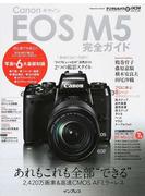 """Canon EOS M5完全ガイド あれもこれも全部""""できる""""本格派ミラーレス"""