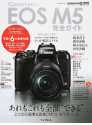 """Canon EOS M5完全ガイド あれもこれも全部""""できる""""本格派ミラーレス (impress mook DCM MOOK)(impress mook)"""
