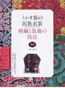 ミャオ族の民族衣装 刺繡と装飾の技法 中国貴州省の少数民族に伝わる文様、色彩、デザインのすべて