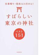 すばらしい東京の神社ベスト151 仕事帰り・昼休みに行ける!
