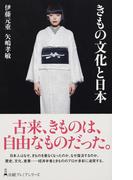 きもの文化と日本