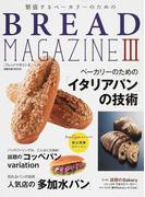 繁盛するベーカリーのためのBREAD MAGAZINE 3